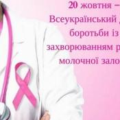 Львів'янок закликають проходити скринінг молочної залози